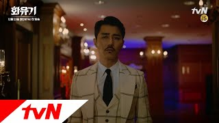 Trailer A Korean Odyssey