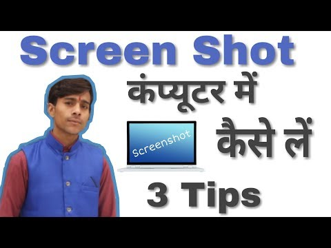 How to Take A Screenshot On Computer and Laptop Best 3 Tips and tricks [Hindi] Tech New Information