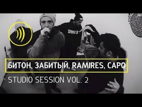 Studio Session vol.2 (Битон, Забитый, Ramires, Capo)