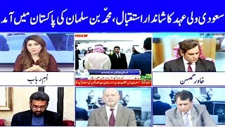 Special Transmission With Ume Rabab | 17 February 2019 | Dunya News