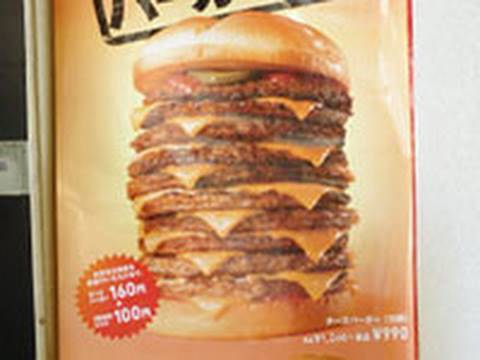 New Cheeseburger in Japan