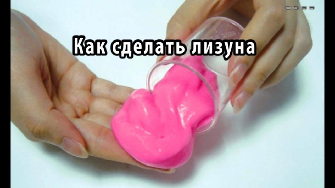 Как сделать чтобы лизун забеременел в домашних условиях
