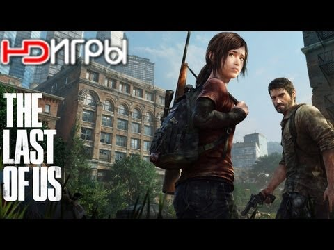 The Last of Us. Русский трейлер '2013'. HD
