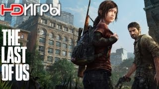 The Last of Us. Русский трейлер