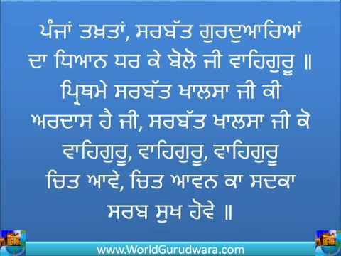 Ardas-sikh Prayer -read Along Shabad Kirtan And Gurbani -too Thaakur Tum Peh Ardas video