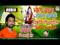 Bhole Baba Hamra Jaanke | R.P. Gopal | BOL BAM HIT SONG 2017