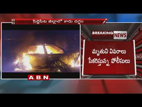 Car Catches Blaze in Siddipet | One Lost Life