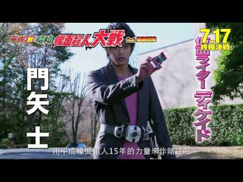 Watch Heisei Rider vs. Showa Rider: Kamen Rider Taisen feat. Super Sentai (2014) Online Free Putlock