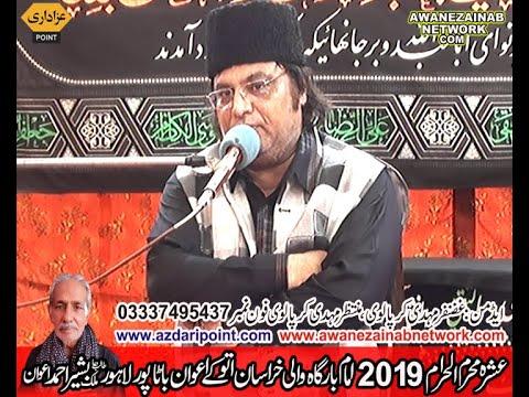 live Allama Karamat Abbas Haidrey 6  muharram 2019 Atukay awan Batapur Lahore Pakistan