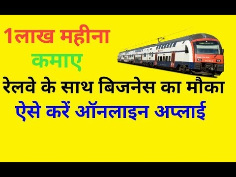How to start business with indian railways full details