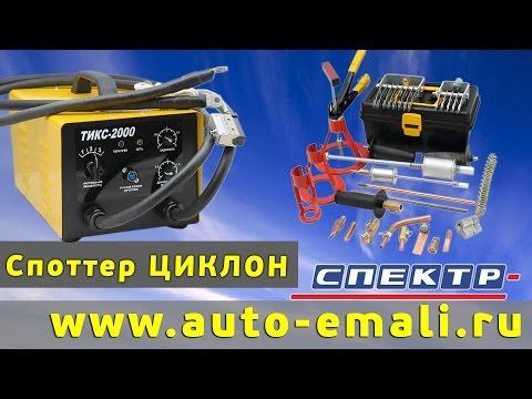Проверка аппарата №1. ТИКС-2000 в Симферополь. - YouTube
