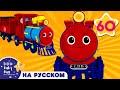 Песенка цветного поезда | И больше детских стишков | от LittleBabyBum