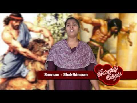 Tamil Story For Kids :: Sakthimaan In Bible video