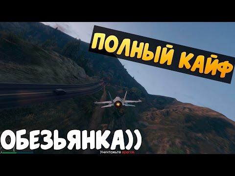 GTA V Online (PC) - Полный Кайф