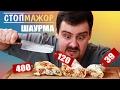Сравнение шаурмы за 39, 120 и 400 рублей ░ СтопМажор ░ Дешево vs дорого