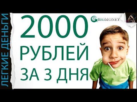 Как заработать 2000 за день в интернете