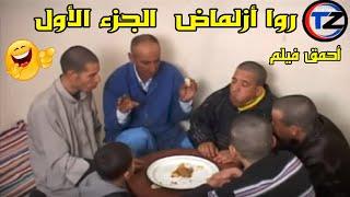 Rwa Azlmad Vol 1 top