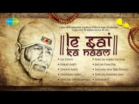 Le Sai ka naam | Sai Baba Aarties and Bhajans | Shri Sai Mantra...