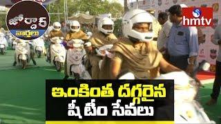 SHE Teams Given Bikes For Effective Patrolling | Jordar News  | hmtv