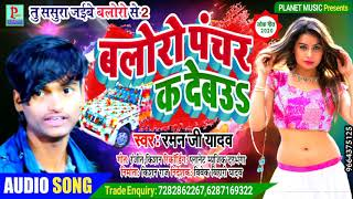 #Video_Song - Bolero Pemcher Ka Debau -  बलोरो पंचर क देबौ - Love Dj Song - Raman Ji Yadav
