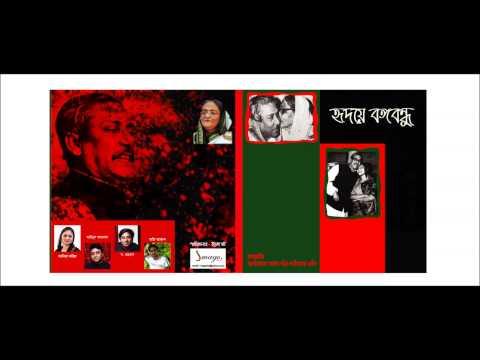 Shono Bangladesh shono boli - Tania Nahid (Hridoye Bangabondhu...