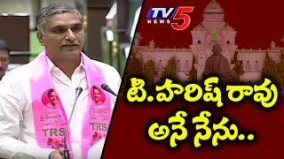 Thanneeru Harish Rao Takes Oath As MLA In Telangana Assembly | Telangana MLAs Swearing in Ceremony