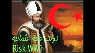 StarCraft II Risk WW1 Tutorial (How To Play The Ottomans)