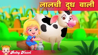 खयाली पुलाव - Hindi Kahaniya for Kids | Hindi Stories for Kids | Moral Stories by Baby Hazel