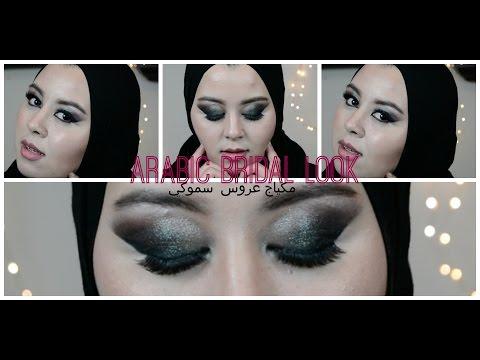 Arabic Bridal Makeup   مكياج عروس عربي