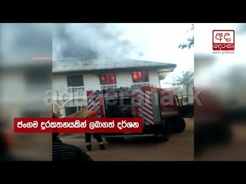 fire breaks out at s|eng