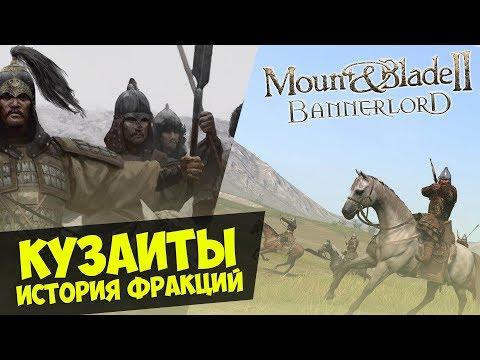 Mount and Blade 2 Bannerlord: КУЗАИТ! ИСТОРИЯ ФРАКЦИЙ!