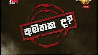 News 1st: Prime Time Sinhala News - 7 PM | (16-12-2017)