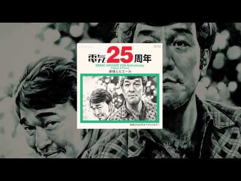 電気グルーヴ 『電気グルーヴ25周年の歌(駅前で先に待っとるばい)』 - YouTube