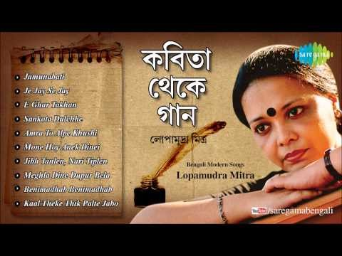 Kabita Theke Gaan | Bengali Modern Songs Audio Jukebox | Lopamudra...