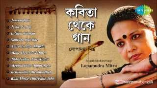 Kabita Theke Gaan | Bengali Modern Songs Audio Jukebox | Lopamudra Mitra