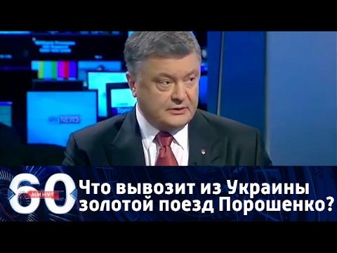 60 минут. Что вывозит из Украины золотой поезд Порошенко? От 21.04.2017