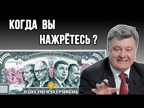 Порошенко и МВФ хоронят Украину!