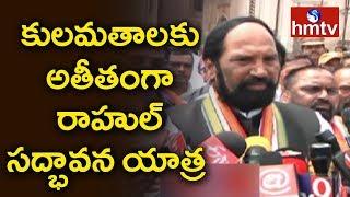 Uttam Kumar Reddy About Rahul Gandhi Telangana Tour  | hmtv
