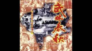 Chinese Music - Dagger Group Prelude 小刀会序曲