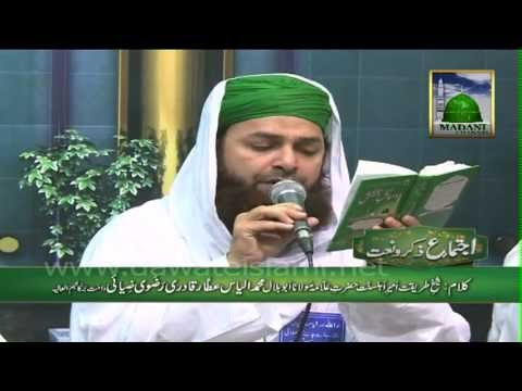 Heart Touching Kalam - Madina Ane Wala Hai - Naat Khawan Of Madani Channel video