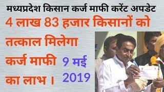 MP किसान कर्ज माफी करेंट अपडेट 2019 !!  4 लाख 83 हजार किसानों को मिलेगी कर्ज माफी !!