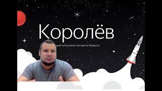 Яндекс Королев. Защита персональных данных. Лицензия Photoshop
