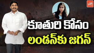 YS Jagan London Tour Details Revealed | YSRCP | AP News | YS Sharmila