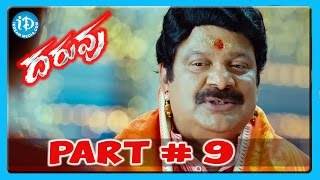 Daruvu - Daruvu Full Movie Part 9/15 - Ravi Teja - Tapsee - Brahmanandam