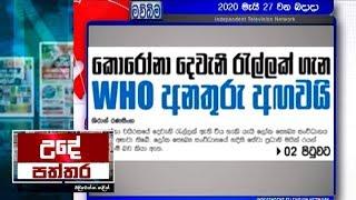 Ude Paththara - (2020-05-27)