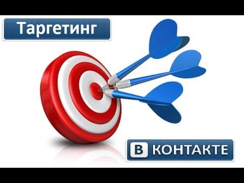 Эффективная реклама в Вконтакте