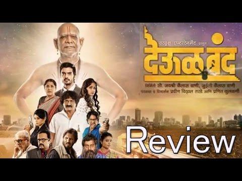 Deool Band | Full Movie Review | Mohan Joshi, Girija Joshi, Nivedita Saraf