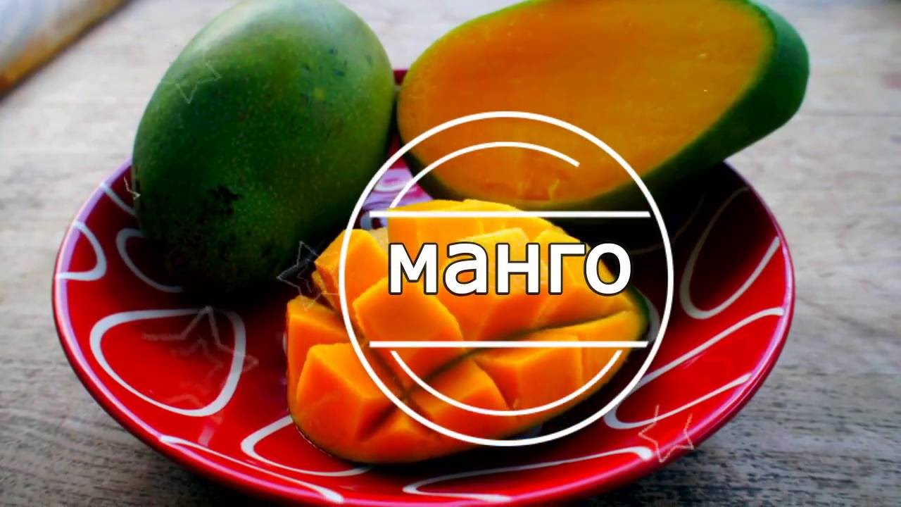 Манго для беременных польза 38