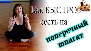 Как БЫСТРО сесть на поперечный шпагат. Видео урок. Упражнения. Инструкция.