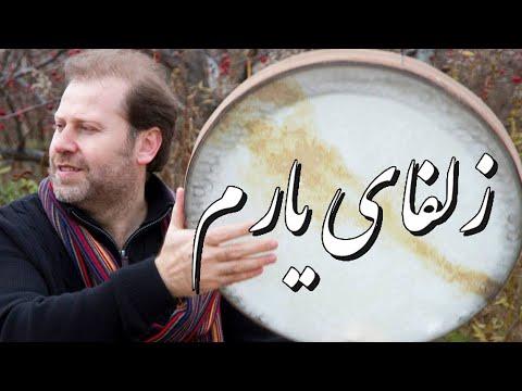 majid javadi - zolfay yarom bi nazireh مجید جوادی - زلفای یارم بینظیره